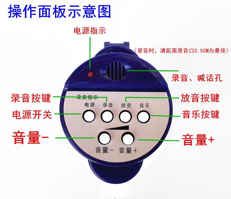 可录音  ■大功率 ■折叠式  ■耗电省 使用方法:   喊话