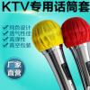 新款无纺布 红黄配对 一次性无纺布话筒套 KTV话筒专用麦克风套h