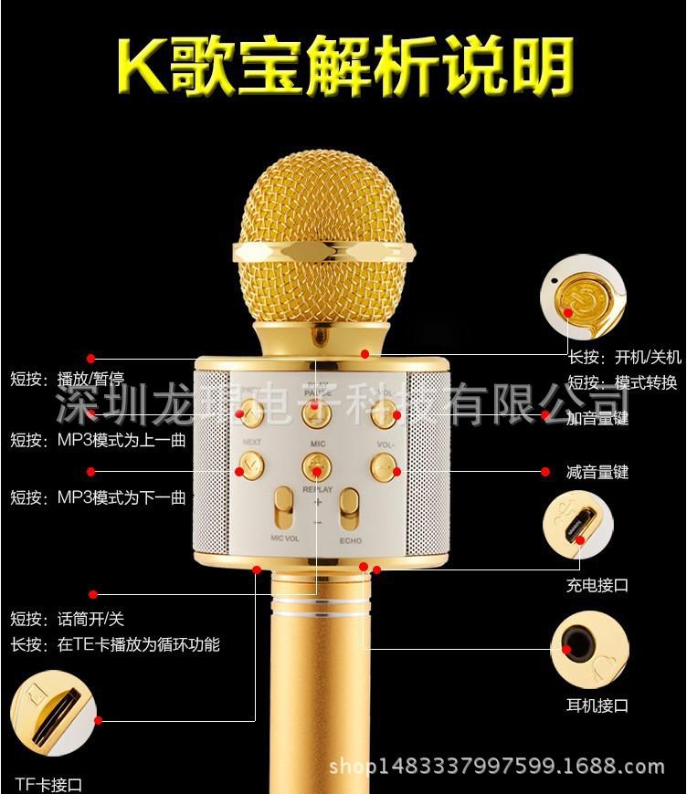 ws-858韩国kc认证手机k歌麦克风 无线蓝牙话筒神麦音箱k歌大师