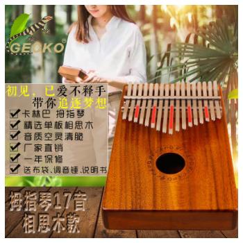 kalimba 卡林巴拇指琴17音手指钢琴壁虎卡林巴相思木便携式乐器