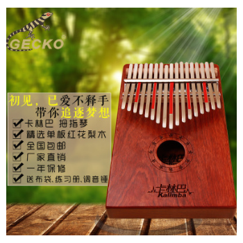 17音手指琴卡林巴拇指钢琴简单易学乐器