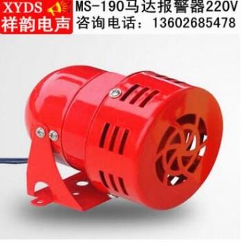 风螺警报器MS-190迷你马达蜂鸣器220v农场高功率电动隔空警报器
