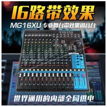 专业调音台 MG16XU调音台带混响16路婚庆 舞台演出调音台 批发