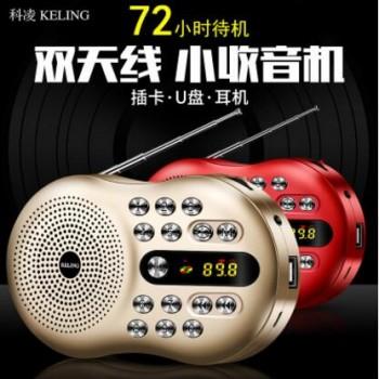 科凌 V3老年收音机老人插卡音响便携式迷你音乐播放器充电随身听