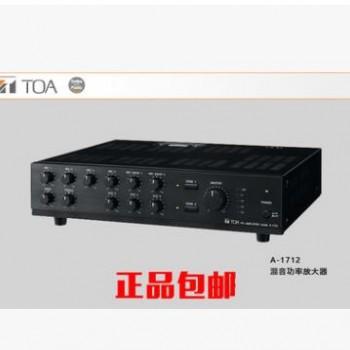 【全新正品行货包邮】日本TOA拓瓦A-1724 混音功率放大器