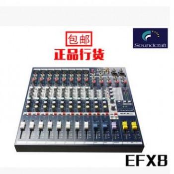 Soundcraft 声艺EFX8调音台 专业数字调音台