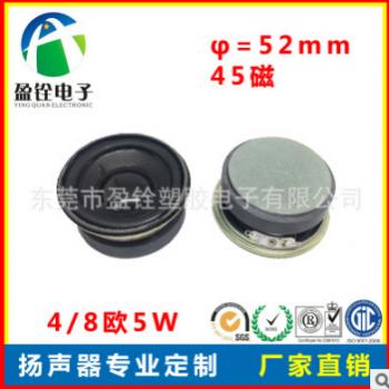 供应52mm外磁全频喇叭4欧3W 2寸圆形PU边音响扬声器