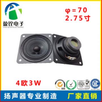 厂家直销70mm方形音响喇叭4欧3W 2.75寸外磁双磁全频喇叭扬声器