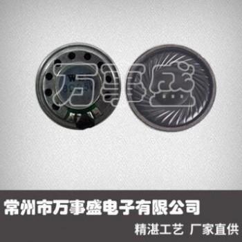 热销8欧0.5W扬声器喇叭 铁盒内磁便携式DVD语音喇叭
