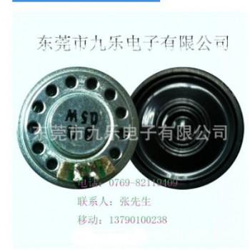 中国制造供应28铁壳内磁喇叭