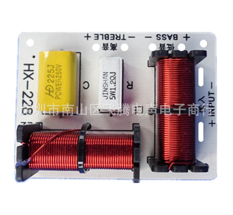 音响二分频器高低音分频板书架落地音响分频器