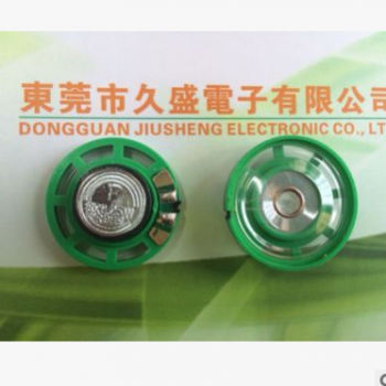 专业喇叭生产厂家供应玩具喇叭29*9MM8欧0.25W塑胶外磁