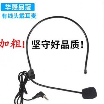 先科扩音器头戴式耳麦话筒麦克风 促销老师教学导游喊话器专用