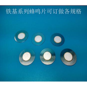 工 厂直供27mm中心银15t铁基压电陶瓷蜂鸣片蜂鸣器铁片现货0.07元