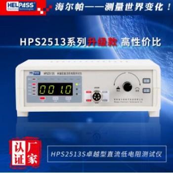 HPS2513S数显接触电阻测试仪
