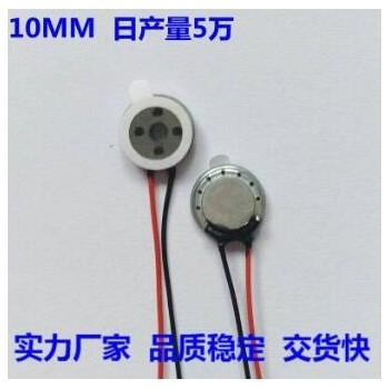 现货供应喇叭 10mm 铁壳内磁 8欧0.5w喇叭 车载 线长60MM扬声器