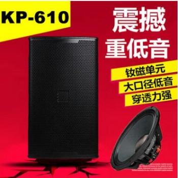 帝华专业音响KP610钕磁单元10寸350W舞台会议KTV婚庆音箱