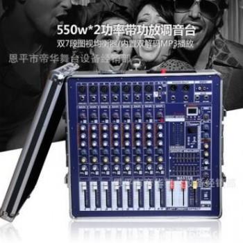 9路550w功放调音台x930e带航空箱usb混响mp3均衡效果器大功率