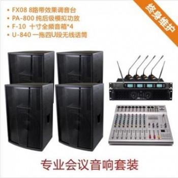 会议室音响系统套装教学会议音响系统套装多功能厅会议音响系统