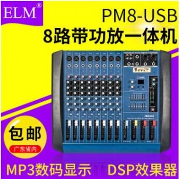 ELM 8路调音台带功放 PM8-USB 婚庆 专业功放调音台一体机批发