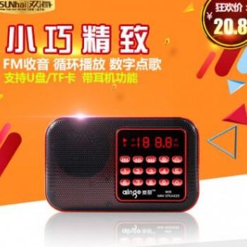 秦歌时代 M35低音振膜收音机MP3老人迷你音响插卡音箱便携式播放