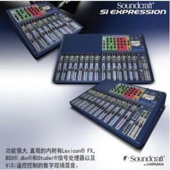 SOUNDCRAFT声艺Si Expression-32路数字现场调音台正品行货