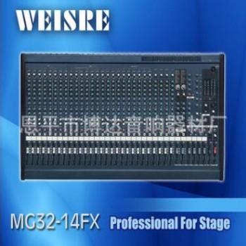 厂家直销 供应MG32-14FX 14路调音台专业舞台 演唱会 会议