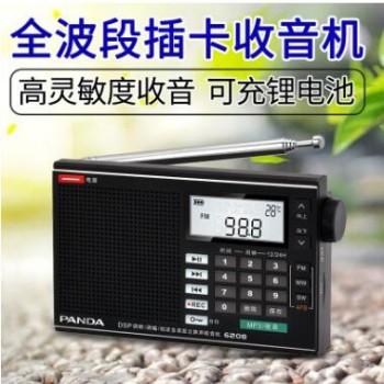 熊猫6208插卡收音机全波段充电老人便携式播放器收音机
