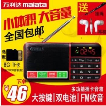 Malata/万利达 T12收音机MP3老人迷你小音响插卡音箱便携播放器