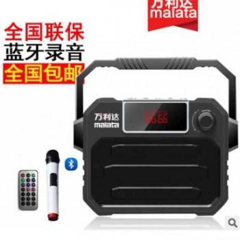 Malata/万利达广场舞音响X06便携式户外手提音箱充电插卡蓝牙音箱