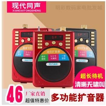 批发 代理 扩音器 迷你小音响插卡音箱便携式扩音器现代同声 B15