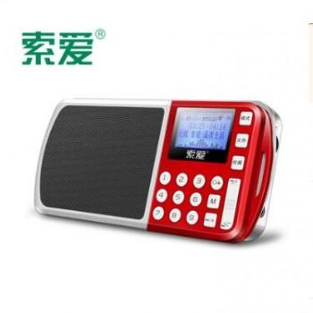 插卡音箱 音响小音箱收音机 插卡数字点歌索爱 S-198