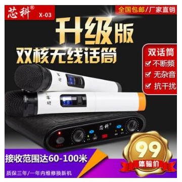芯科 x-03无线话筒一拖二 热卖音响电脑K歌 家用KTV卡拉OK麦克风