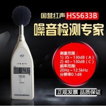 HS5633B声级计 国营红声噪音计 数显噪音测试仪 数字式噪音测量仪