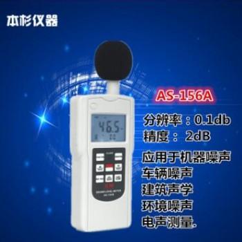 噪音仪 噪音计 数字式噪音测试仪 分贝仪声级计 30-130dB
