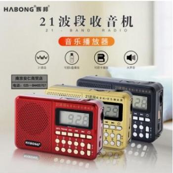 辉邦全波段短波天线收音机F170便携老人TF卡U盘播放器