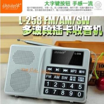快乐相伴L-258插卡音箱FM/AM/SW多波段收音机自动搜存台插卡MP3