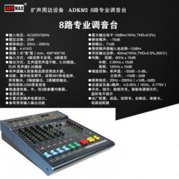 8路专业调音台 ADK8/2 音视频、灯光、家庭影院 报告厅 现代电声