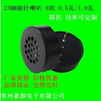 厂家直销高档电子锁2308插针塑壳腔体小喇叭