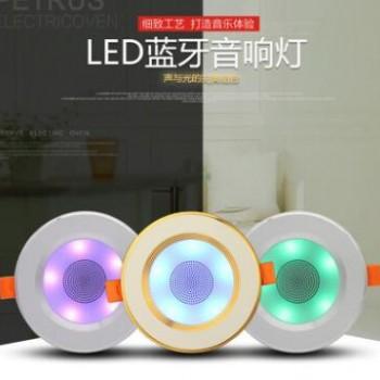 智能筒灯音响 蓝牙吸顶音箱 家用LED筒灯 吊顶嵌入式天花音响灯