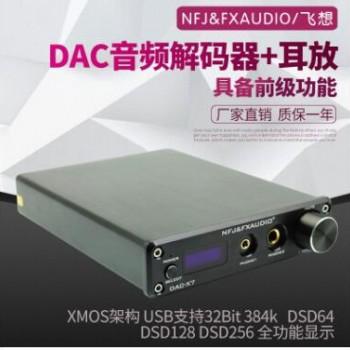 飞想DAC-X7 USB发烧音频解码器纯数字耳放功放机一体机前级DSD256