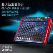 专业舞台调音台超大功率轻松带起双15寸七段均衡组合混响效果器