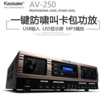 KAXISAIER AV-250 KTV舞台功放 大功率KTV舞台AV功放机