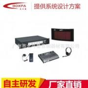 供应 BDXPA红外线同声传译系统 北斗星广播系统DS-800M