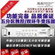 独控5分区500W定压功放壁挂吸顶背景音柱音箱喇叭广播蓝牙USB/MP3