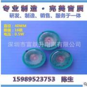 40mm 喇叭 环保胶壳 16欧0.5w 收音机 电话机 扬声器