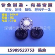 36mm 玩具喇叭 普通 环保 收音机 扬声器