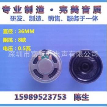 厂家供应 36mm 高保真 铁壳喇叭 电话机 教学机 扬声器