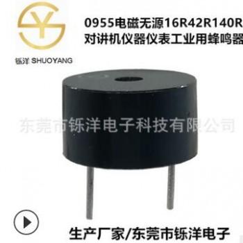 SMC0955YB42R140R2730电磁式单声道蜂鸣器 正发音电磁式蜂鸣器