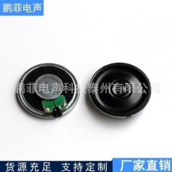 圆形铁壳内磁喇叭 直径28 8欧1瓦 耐高温铁架內磁喇叭扬声器